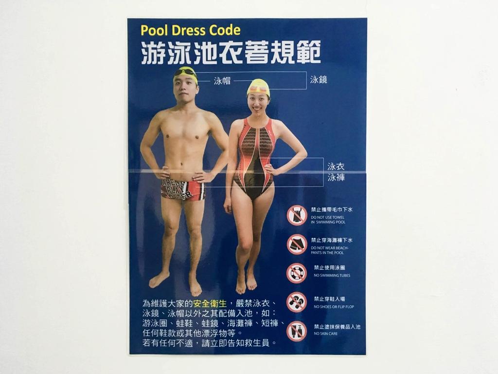 プールで泳ぐ際のドレスコードに関する注意書き