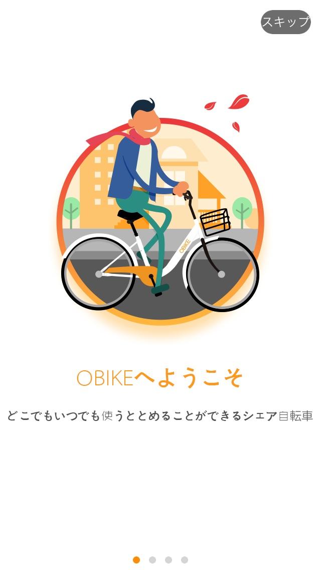 oBikeアプリの画面01