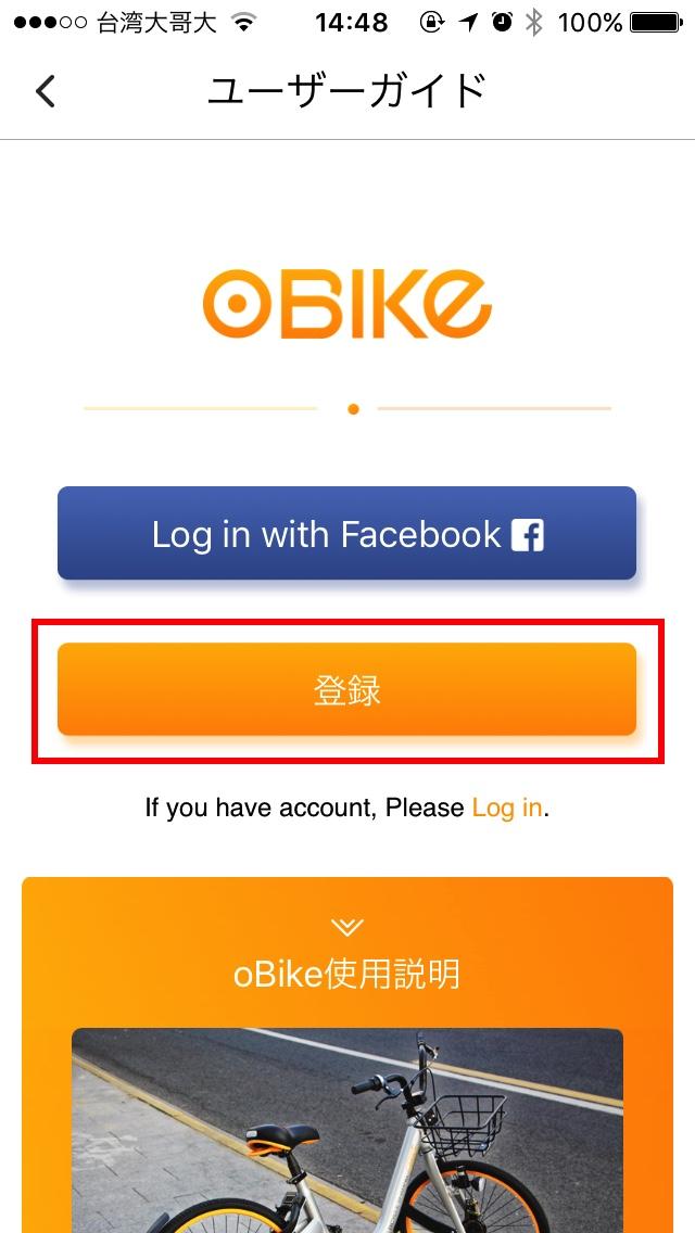 oBikeアプリの画面04
