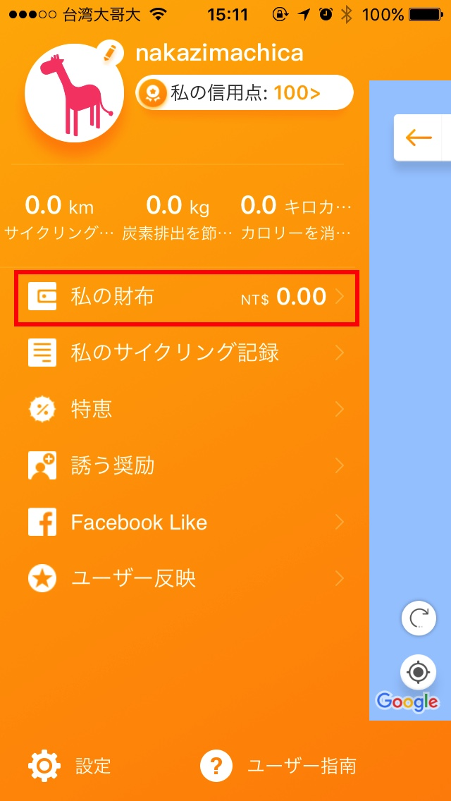 oBikeアプリの画面10