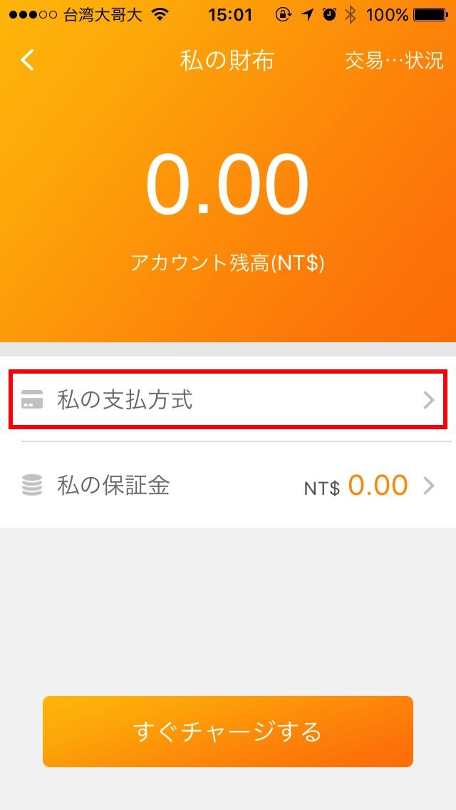 oBikeアプリの画面11