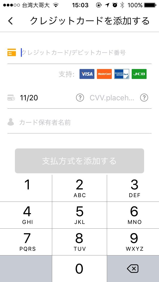 oBikeアプリの画面13