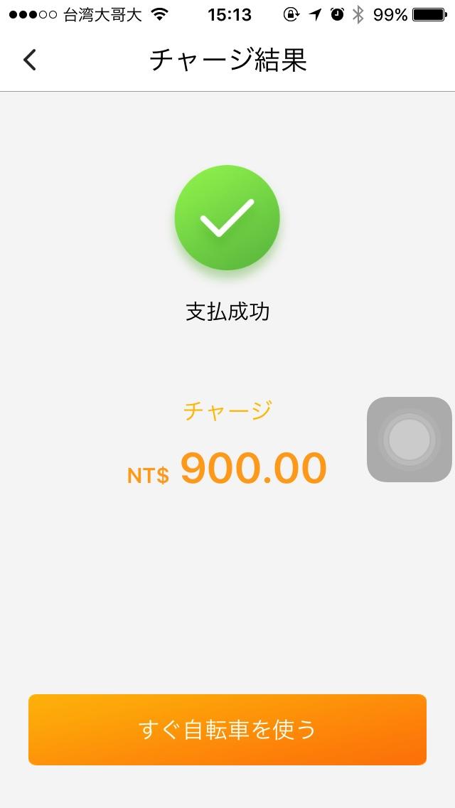 oBikeアプリの画面18