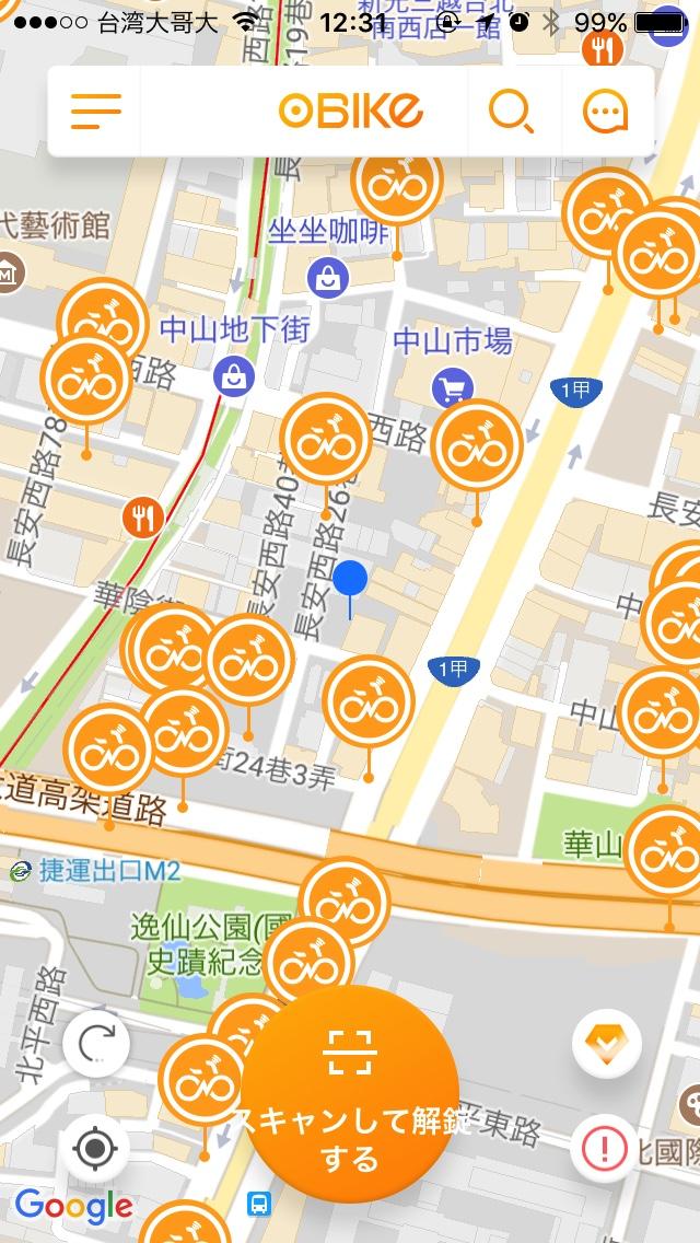 oBikeアプリの画面19