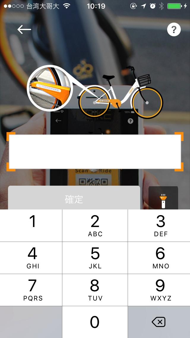 oBikeアプリの画面21