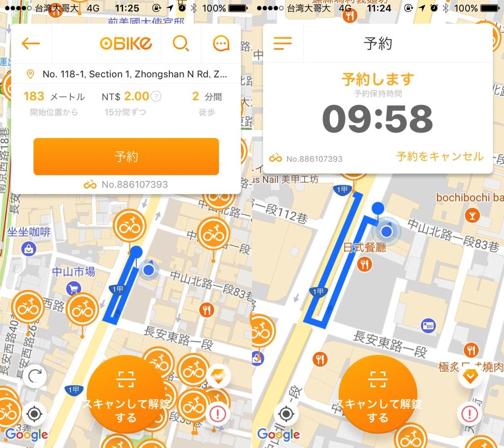 oBikeアプリの画面22