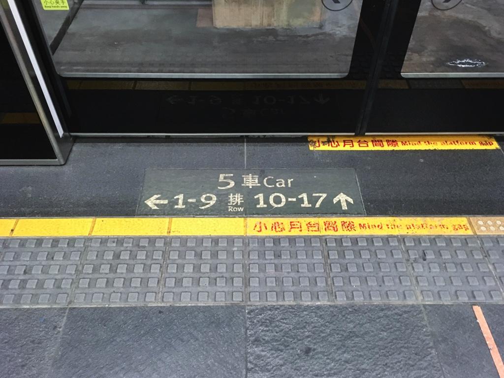 足元の座席番号