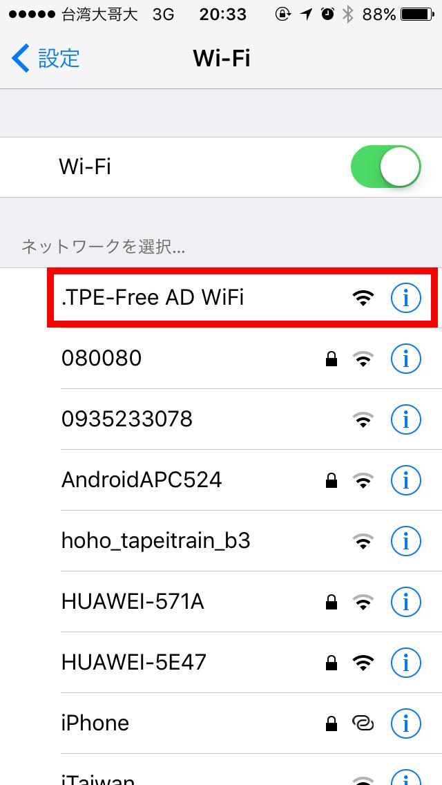 Wi-Fiのアクセスポイント検索画面