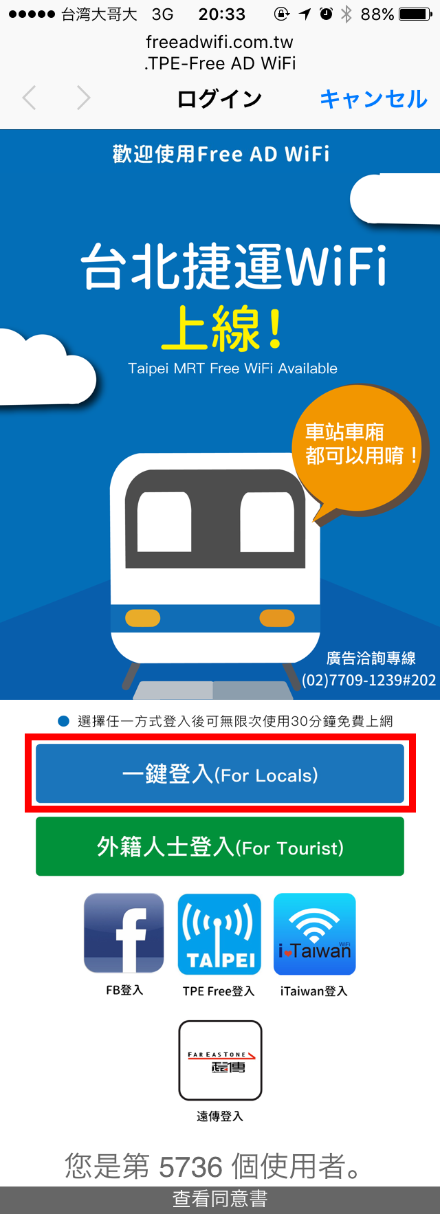 .TPE-Free AD WiFiのログイン画面01