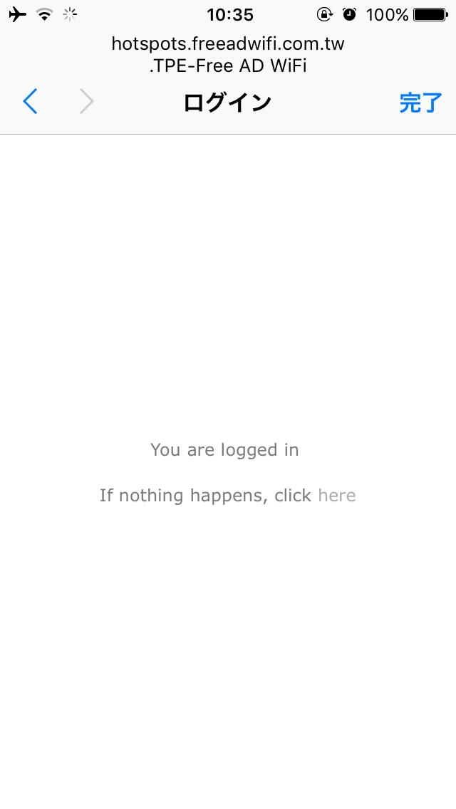 .TPE-Free AD WiFiのログイン画面02