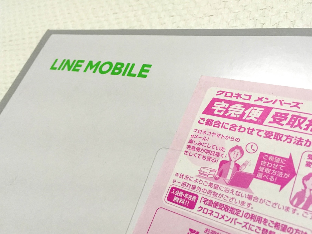 LINEモバイルのSIMカードが入った梱包