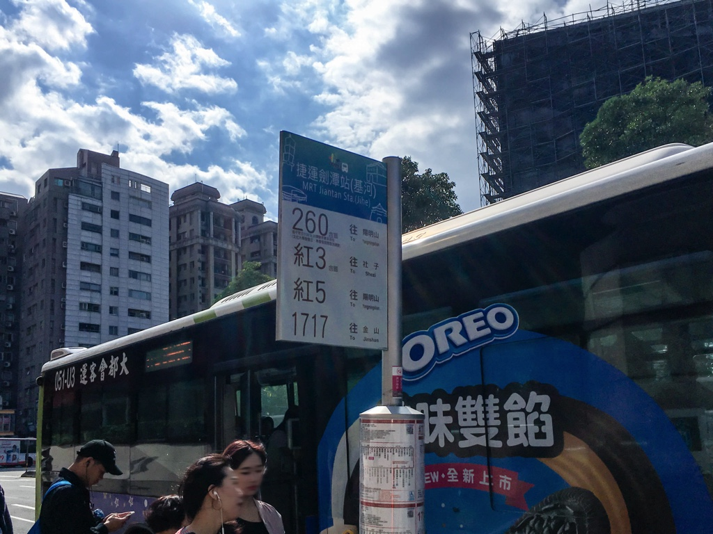 バス停「捷運劍潭站(基河)」