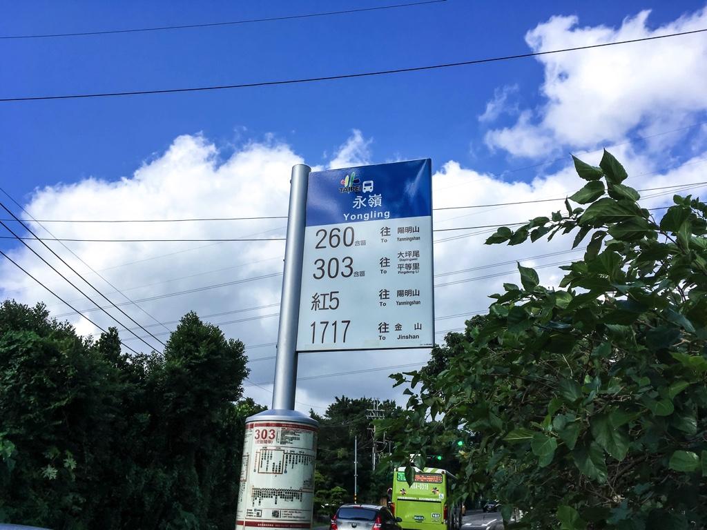 バス停「永嶺」