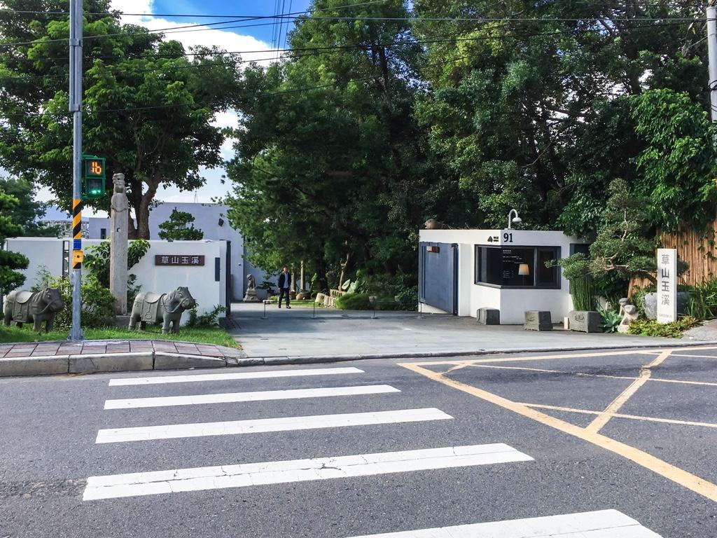 草山玉渓の入口