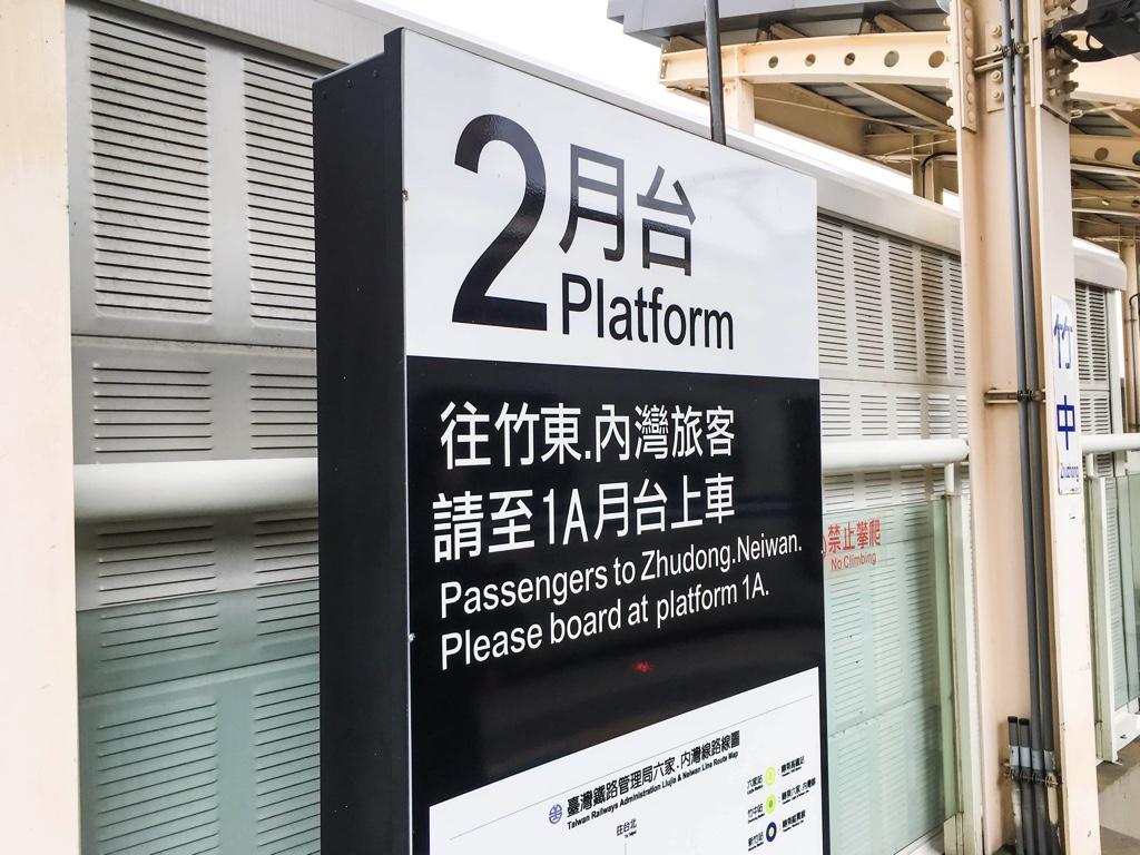 內灣行き電車の案内