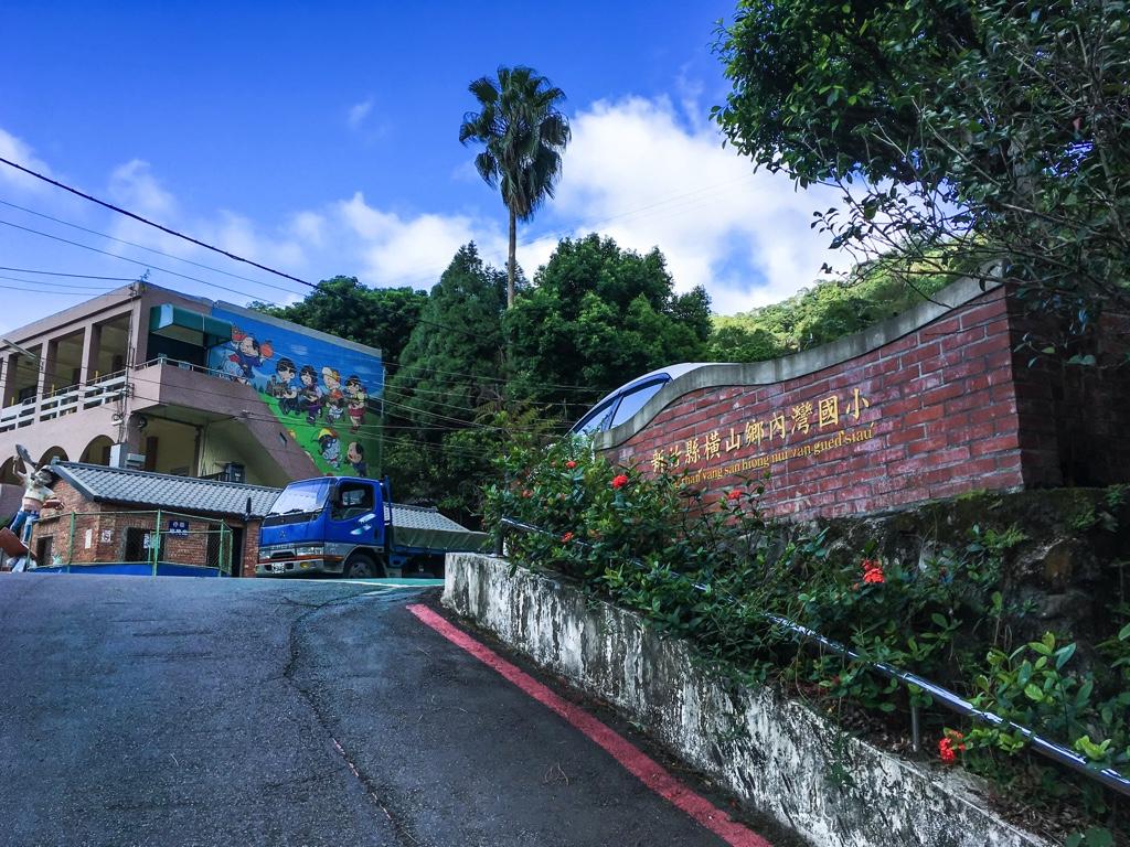 內灣の小学校
