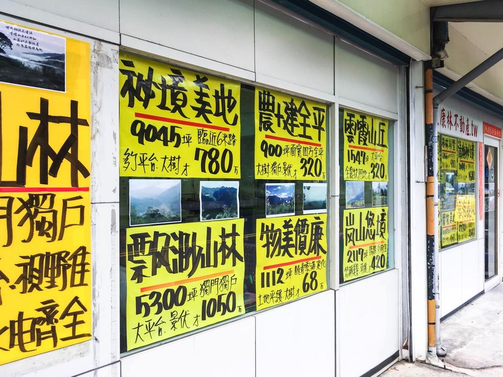 內灣の不動産価格