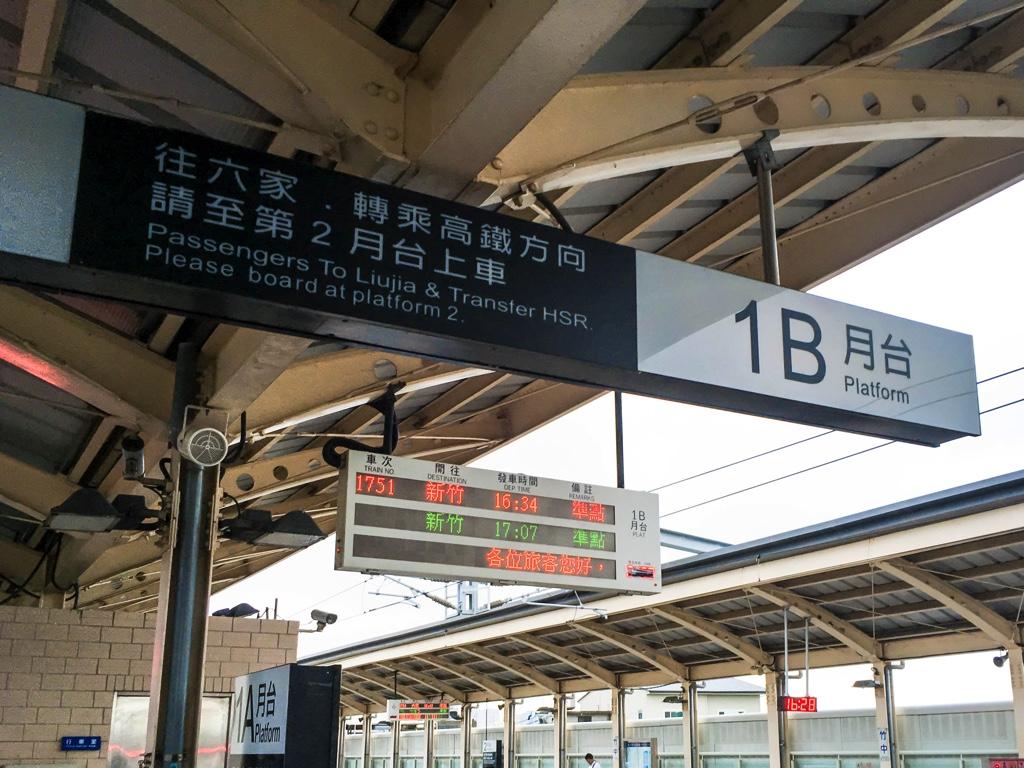 竹中駅のホーム