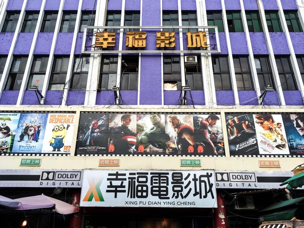 台湾新北市三重にある二輪戲院「幸福電影城」