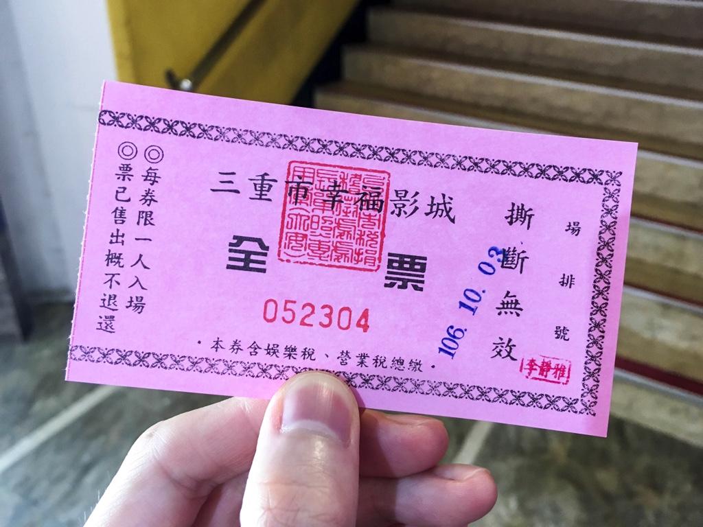 二輪戲院の入場券