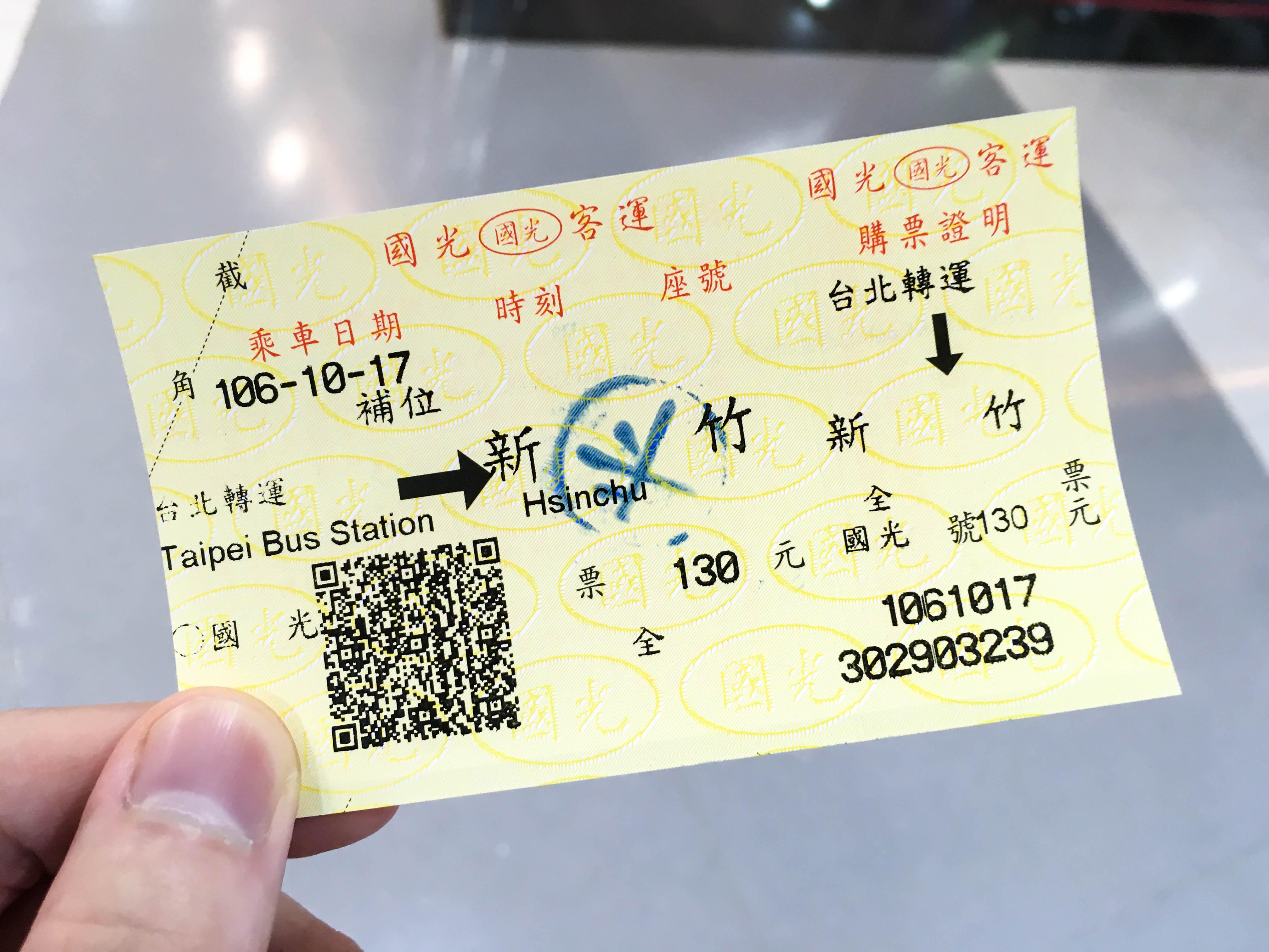 新竹行きのバスチケット