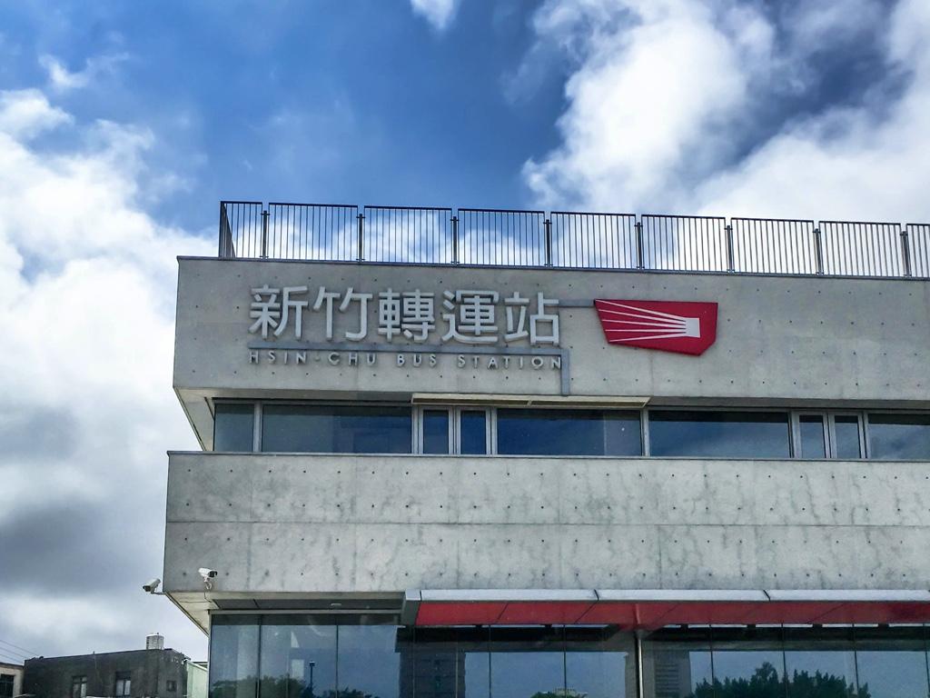 新竹バスターミナル