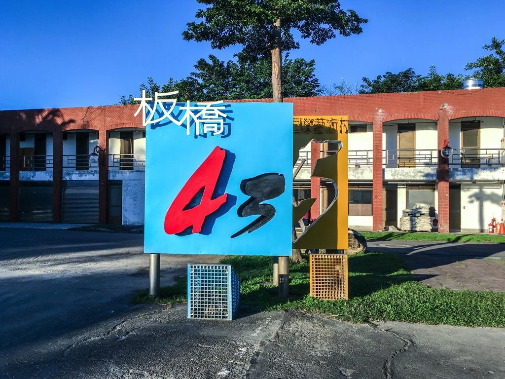 板橋435藝文特區の看板