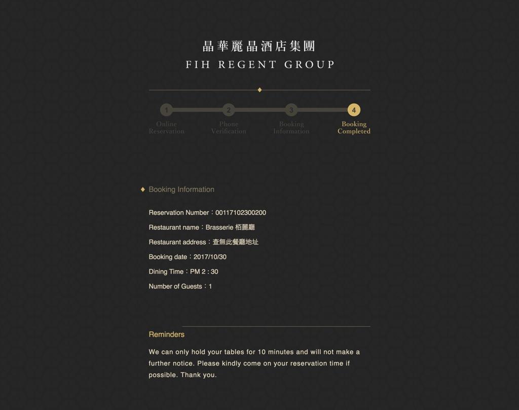リージェントホテルのビュッフェ「柏麗庁 Brasserie」予約サイト06