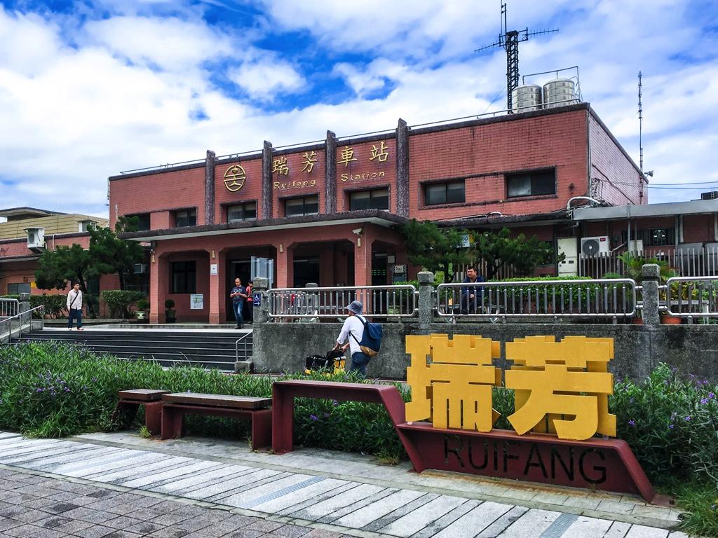 瑞芳駅外観