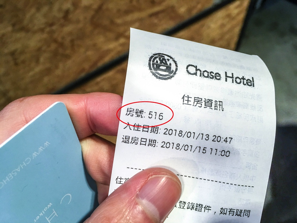 カードキーとホテルについての説明書