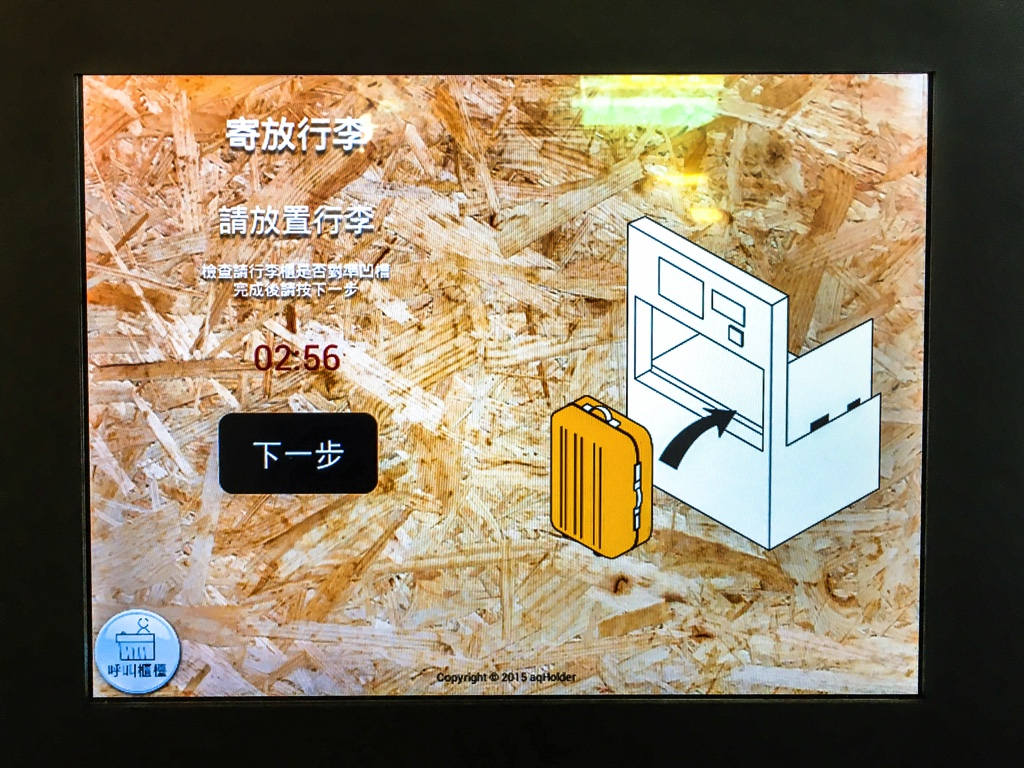 預かり荷物の操作画面02