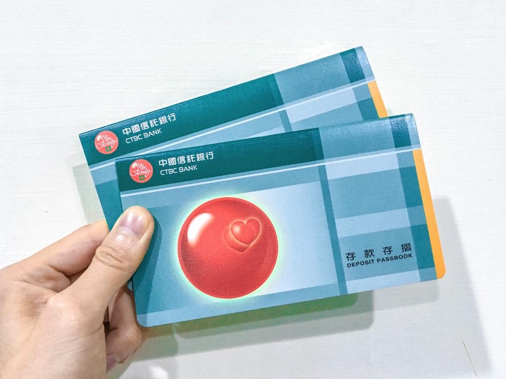 中國信託商業銀行の通帳