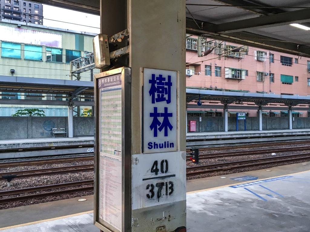 樹林駅(樹林火車站)