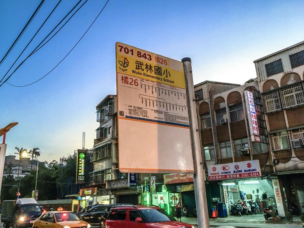 バス停「武林國小」
