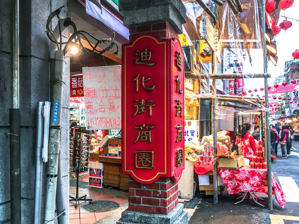 迪化街の入口