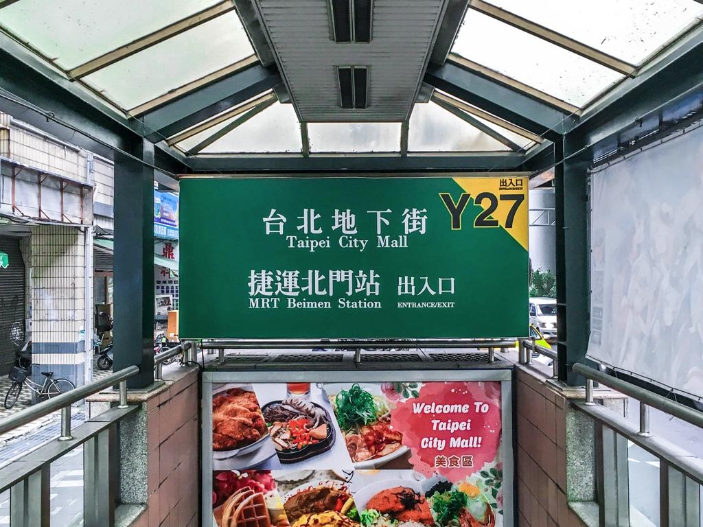台北地下街Y区 Y27出口
