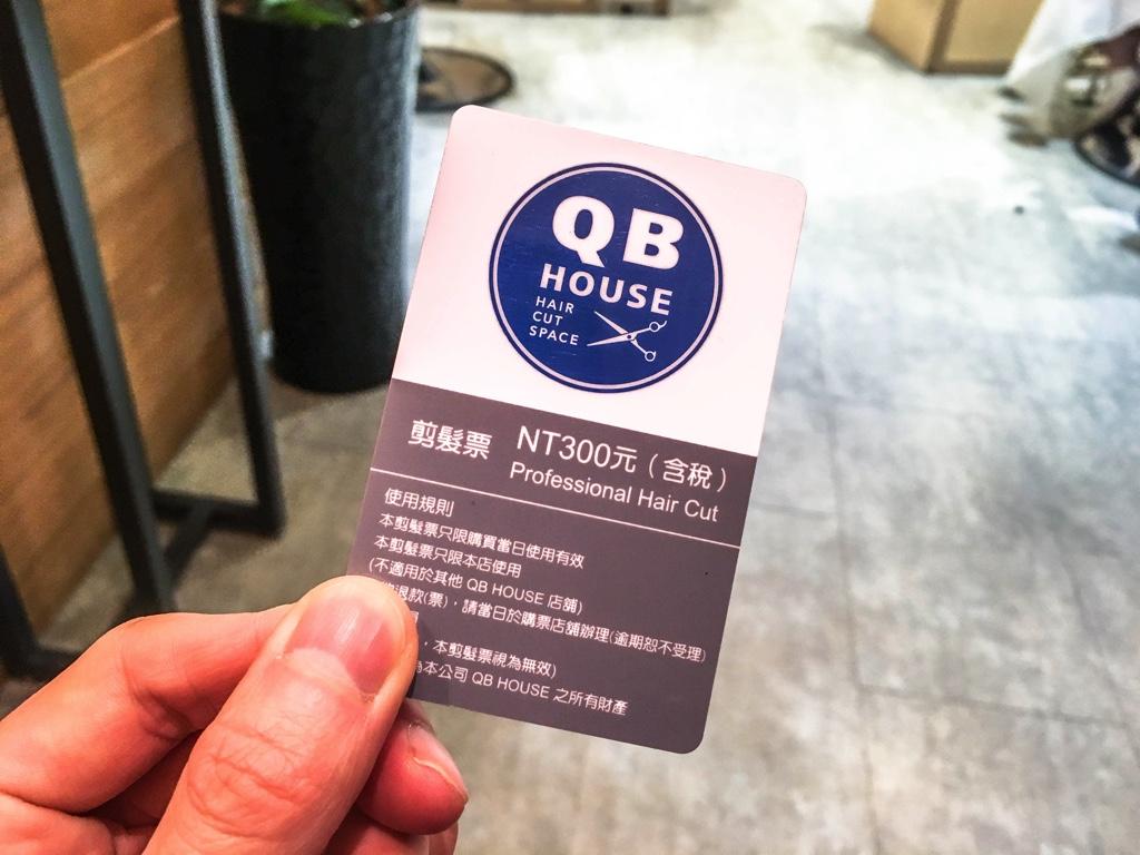 QBハウスのチケット
