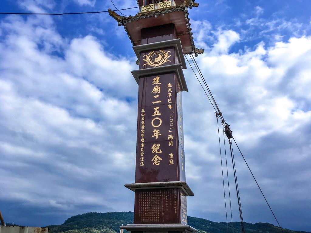 250年の記念石柱