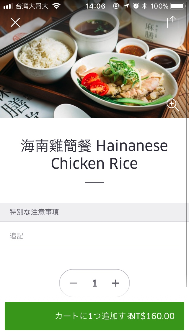 Uber eatsの料理をカートに入れる画面