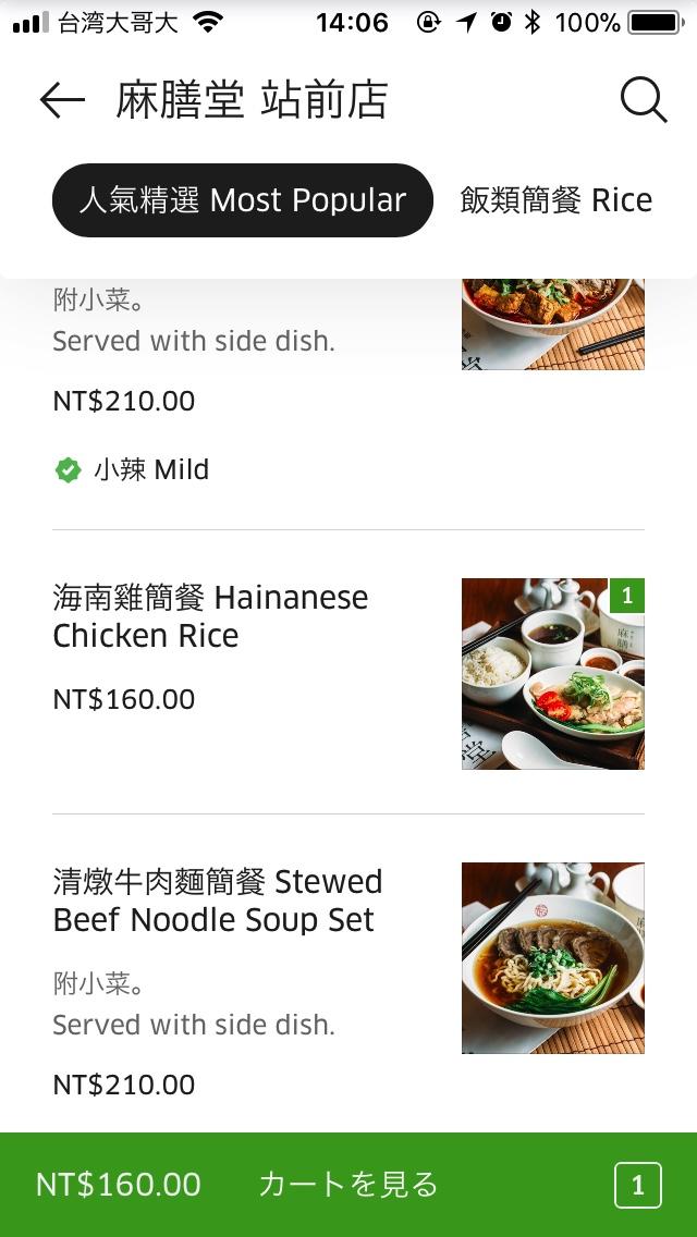 Uber eatsの料理選択画面02