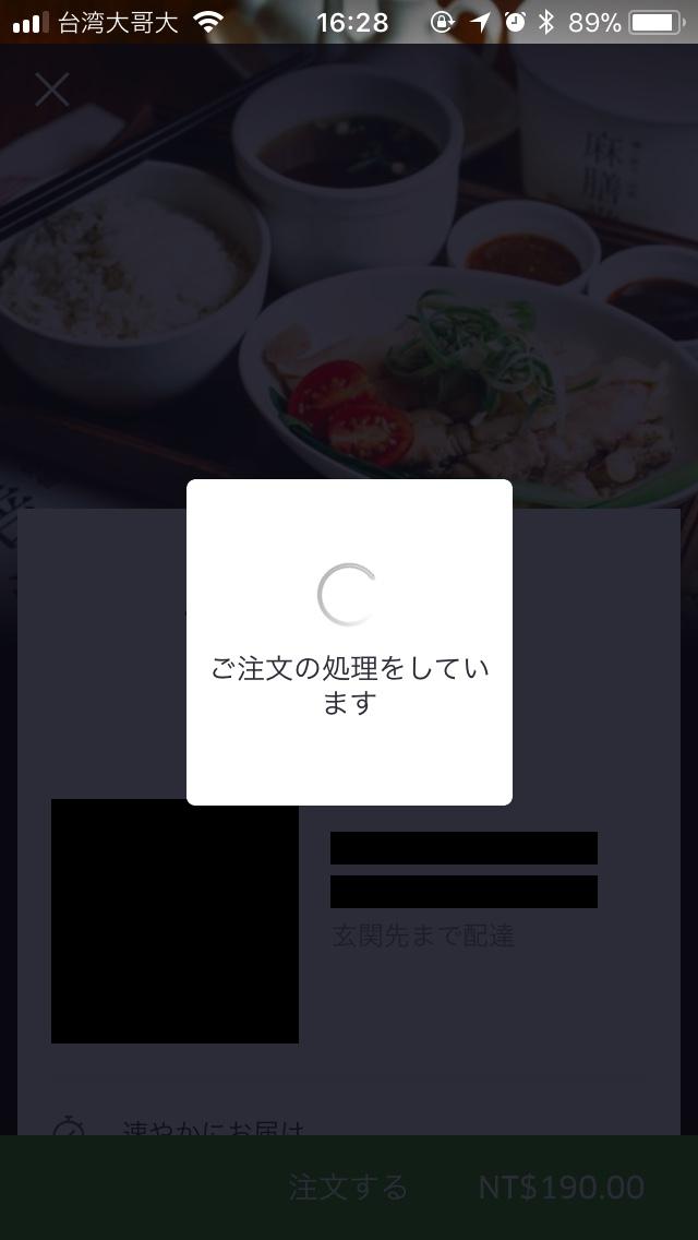 Uber eatsの注文処理中画面