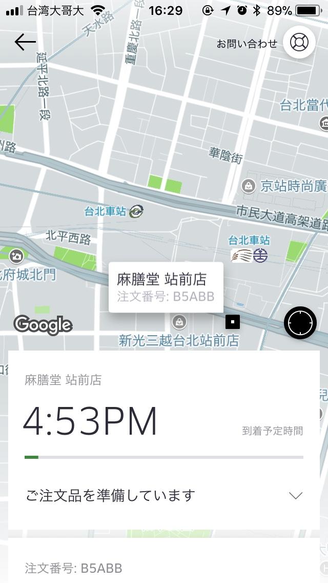 Uber eatsの料理準備中画面