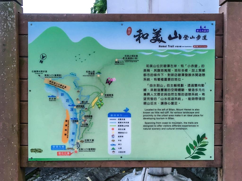 和美山登山道の地図