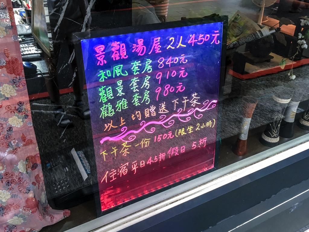 鶴雅溫泉會館のプランおよび価格