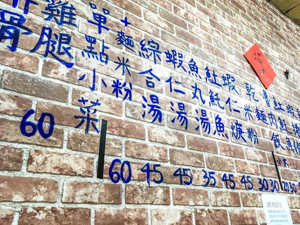 壁に書かれたメニュー