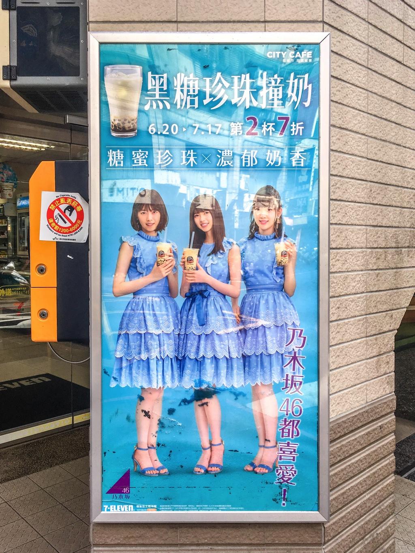 台湾セブンイレブンで売られているタピオカミルクティー(黑糖珍珠撞奶)