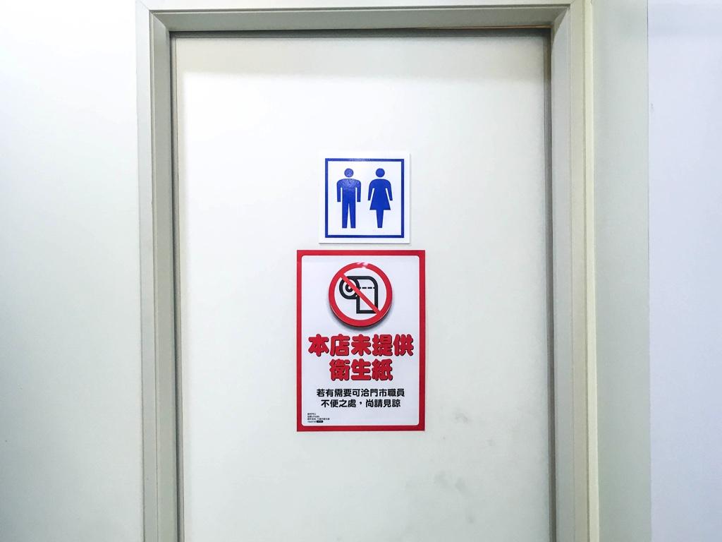 台湾のコンビニのお手洗い
