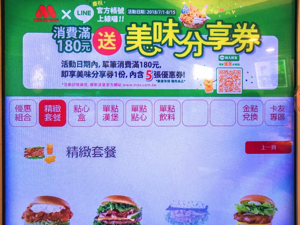台湾モスバーガーのセルフ注文機画面04