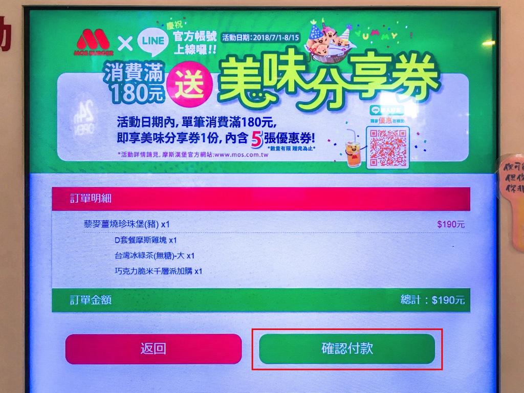 台湾モスバーガーのセルフ注文機画面08
