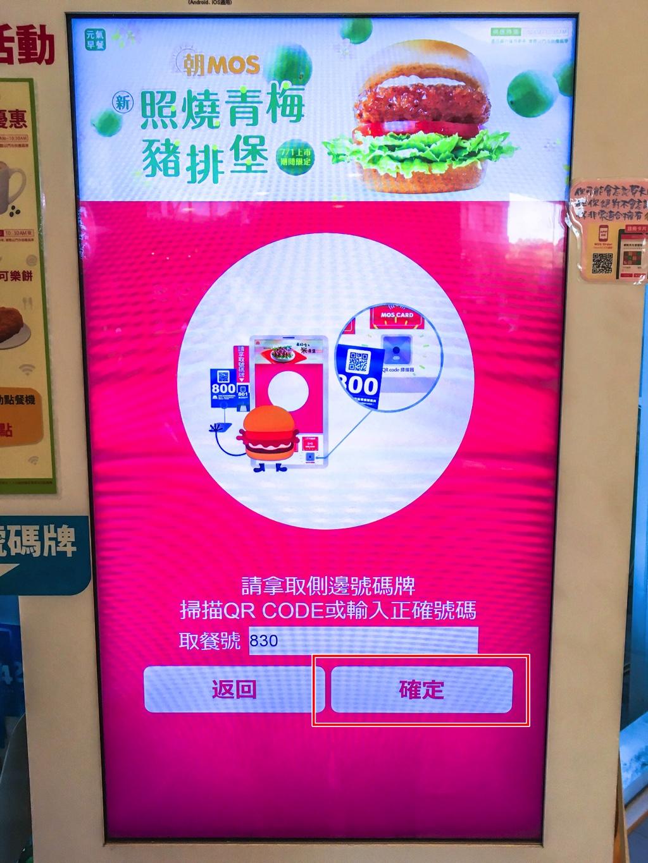 台湾モスバーガーのセルフ注文機画面09